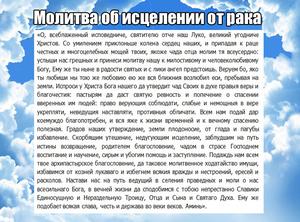Как просить у иконы Луки Крымского