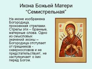 Икона Богородицы Семистрельная (Умягчение злых сердец)