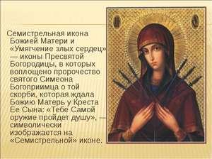 Иконы Божией Матери - Семистрельная