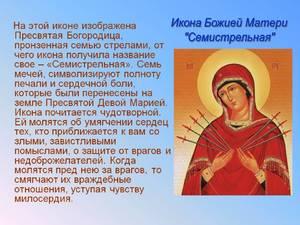 Семистрельная икона божьей матери: в чём помогает