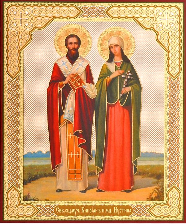 Молитва киприана и иустины для защиты