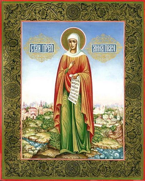 Именины Анны по церковному календарю (День ангела Анны)
