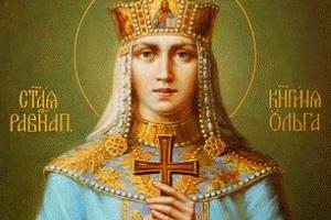 Именины ольги по православному