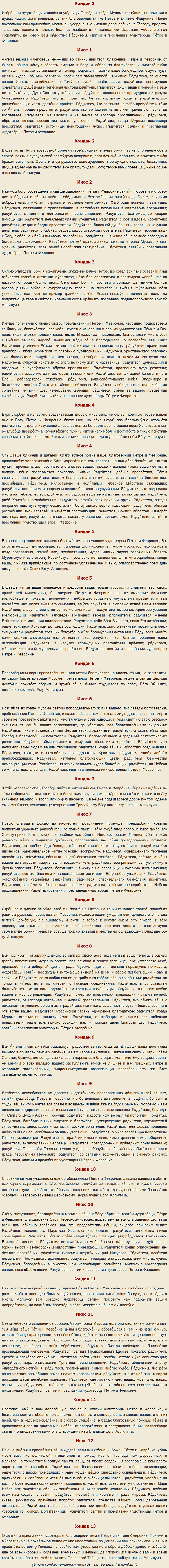 Молитва матроне московской о примирение
