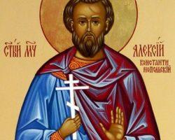 Алексий Константинопольский мученик