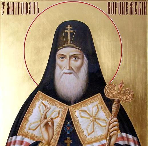 Икона Митрофана Воронежского