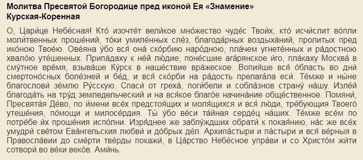 Молитва Курской Коренной иконе Божией Матери