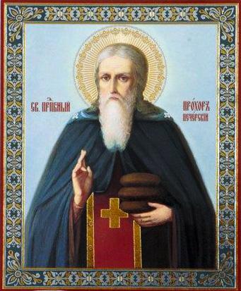 Икона Петр Печерский