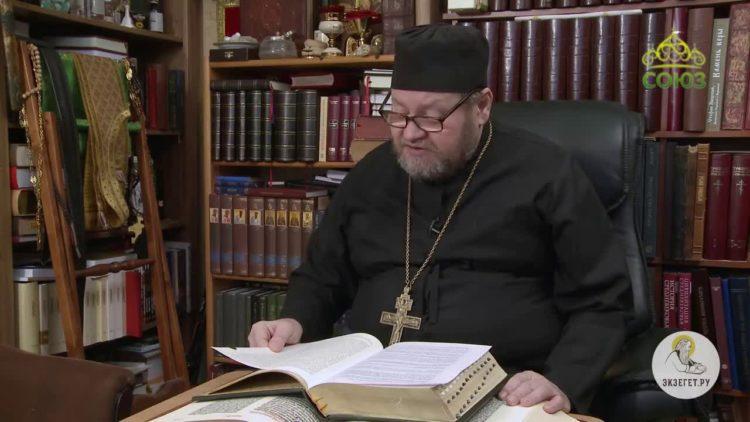 Протоиерей Олег Стеняев толкование Библии
