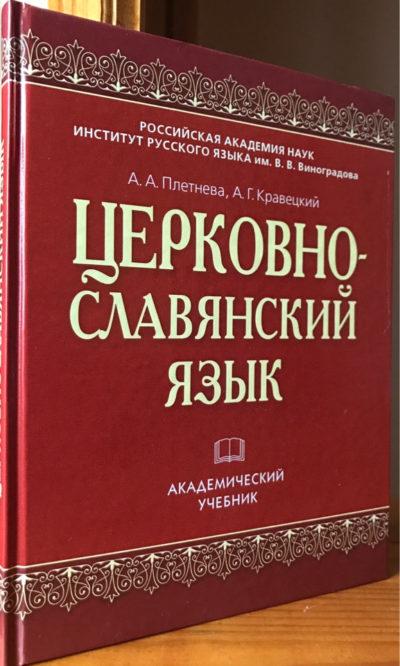 Учебник церковнославянского язык