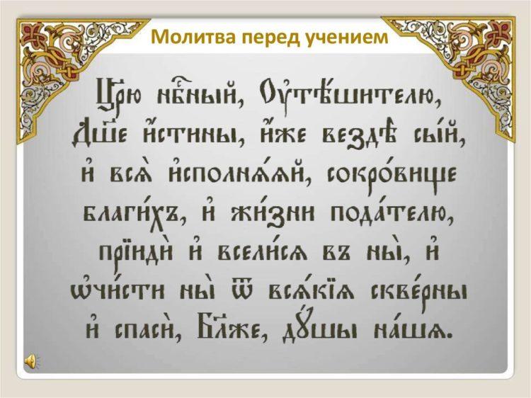 Молитва перед учением на ццерковнославянском