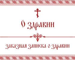 Как рисовать крест на записках в церкви