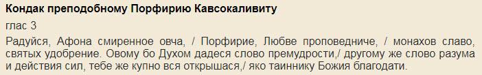 Кондак Порфирию Кавсокаливиту