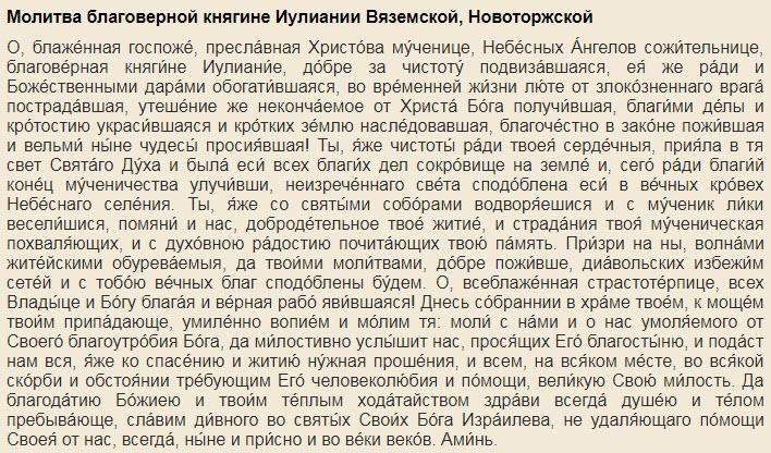 Молитва Иулиании Вяземской, Новоторжской