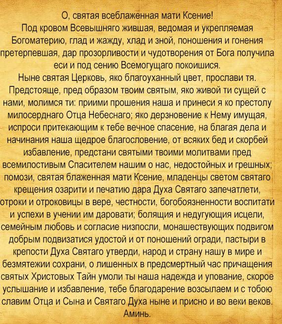 Молитва Ксении Блаженной