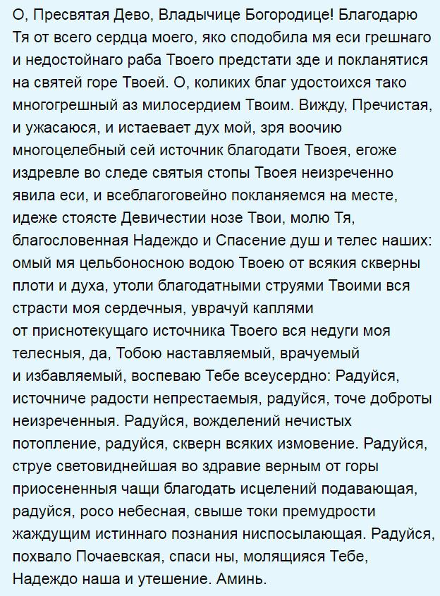 Молитва Почаевской иконе