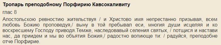 Тропарь Порфирию Кавсокаливиту